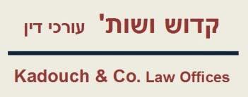 קדוש ושות' עורכי דין